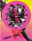 Por see yee - Hong Kong poster (xs thumbnail)