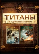 Clash of the Titans - Russian DVD cover (xs thumbnail)