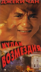 Eagle Shadow Fist - Russian Movie Poster (xs thumbnail)