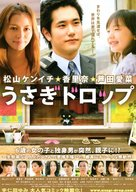 Usagi Drop - Japanese Movie Poster (xs thumbnail)
