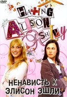 Hating Alison Ashley - Russian poster (xs thumbnail)