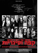 Coffee and Cigarettes - Israeli Movie Poster (xs thumbnail)