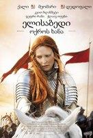 Elizabeth: The Golden Age - Georgian Movie Poster (xs thumbnail)