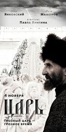Tsar - Russian Movie Poster (xs thumbnail)