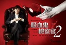 """Vampire Prosecutor"" - Chinese Movie Poster (xs thumbnail)"