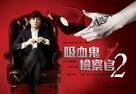 """Vampire Prosecutor"" - Chinese Movie Poster (xs thumbnail)"