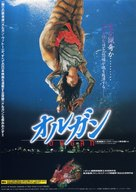 Organ - Japanese Movie Poster (xs thumbnail)