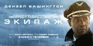 Flight - Russian Movie Poster (xs thumbnail)