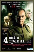 4 Tage im Mai - Ukrainian Movie Poster (xs thumbnail)
