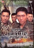 Silmido - Thai Movie Cover (xs thumbnail)
