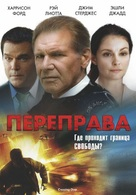 Crossing Over - Russian DVD cover (xs thumbnail)