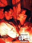 Cube - South Korean DVD movie cover (xs thumbnail)