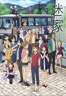 """""""Mayoiga"""" - Japanese Movie Poster (xs thumbnail)"""