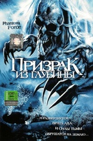 Phantom Force - Russian DVD cover (xs thumbnail)