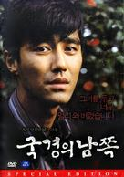 Over the Border - South Korean poster (xs thumbnail)