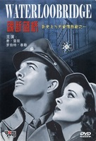 Waterloo Bridge - Hong Kong DVD cover (xs thumbnail)