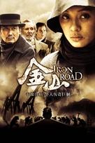"""""""Iron Road"""" - Movie Poster (xs thumbnail)"""