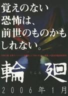 Rinne - Japanese Movie Poster (xs thumbnail)