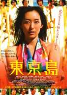 Tokyo Island - Japanese Movie Poster (xs thumbnail)