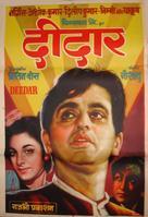 Deedar - Indian Movie Poster (xs thumbnail)