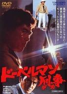 Doberuman deka - Japanese DVD cover (xs thumbnail)