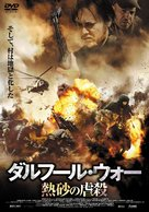 Darfur - Japanese DVD cover (xs thumbnail)