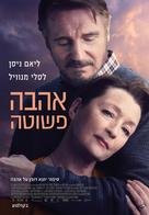 Ordinary Love - Israeli Movie Poster (xs thumbnail)