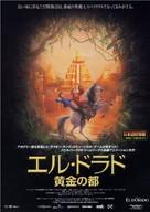 The Road to El Dorado - Japanese Movie Poster (xs thumbnail)