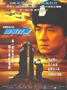 First Strike - Chinese Movie Poster (xs thumbnail)