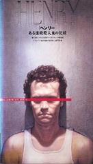 Henry: Portrait of a Serial Killer - Japanese VHS cover (xs thumbnail)