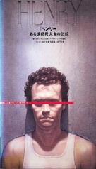 Henry: Portrait of a Serial Killer - Japanese VHS movie cover (xs thumbnail)