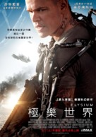 Elysium - Taiwanese Movie Poster (xs thumbnail)