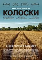 Poklosie - Russian Movie Poster (xs thumbnail)