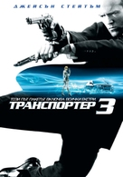 Transporter 3 - Bulgarian DVD cover (xs thumbnail)