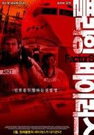 Faktor 8 - Der Tag ist gekommen - South Korean Movie Poster (xs thumbnail)