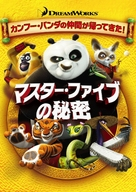 Kung Fu Panda: Secrets of the Furious Five - Japanese Movie Cover (xs thumbnail)