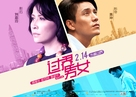 Bends - Chinese Movie Poster (xs thumbnail)