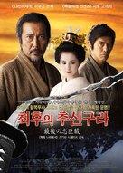 Saigo no chuushingura - South Korean Movie Poster (xs thumbnail)