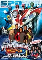 """Power Rangers S.P.D."" - Japanese DVD movie cover (xs thumbnail)"
