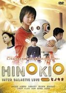 Hinokio - Japanese poster (xs thumbnail)