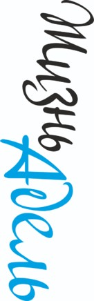 La vie d'Adèle - Russian Logo (xs thumbnail)