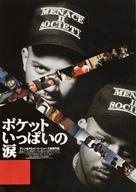 Menace II Society - Japanese Movie Poster (xs thumbnail)