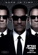 Men in Black 3 - Israeli Movie Poster (xs thumbnail)