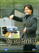 Ggotpineun bomi omyeon - South Korean DVD cover (xs thumbnail)