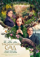 The Secret Garden - Ukrainian Movie Poster (xs thumbnail)