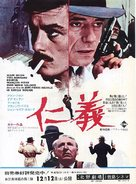 Le cercle rouge - Japanese Movie Poster (xs thumbnail)