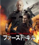 First Kill - Japanese Movie Cover (xs thumbnail)
