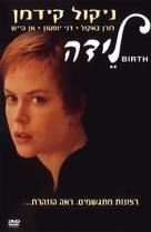 Birth - Israeli DVD movie cover (xs thumbnail)