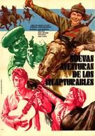 Novye priklyucheniya neulovimykh - Spanish Movie Poster (xs thumbnail)