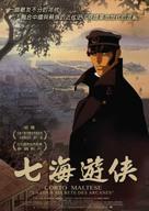 Corto Maltese: La cour secrète des Arcanes - Taiwanese Movie Poster (xs thumbnail)